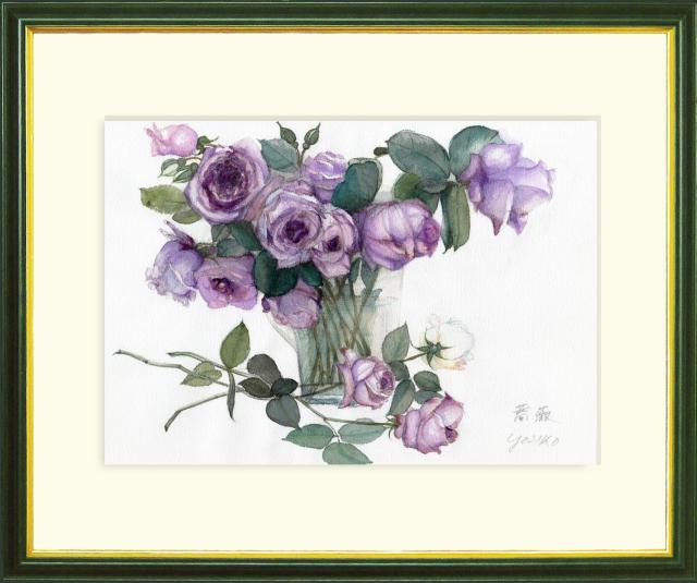 志村好子「薔薇(紫)」水彩画((絵寸250×330・額寸347×423mm)