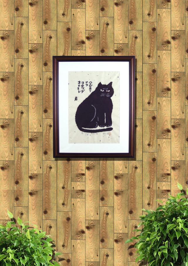 猫の絵・秋山巌「かまど猫」木版 ・1982年・額寸・550×690mm