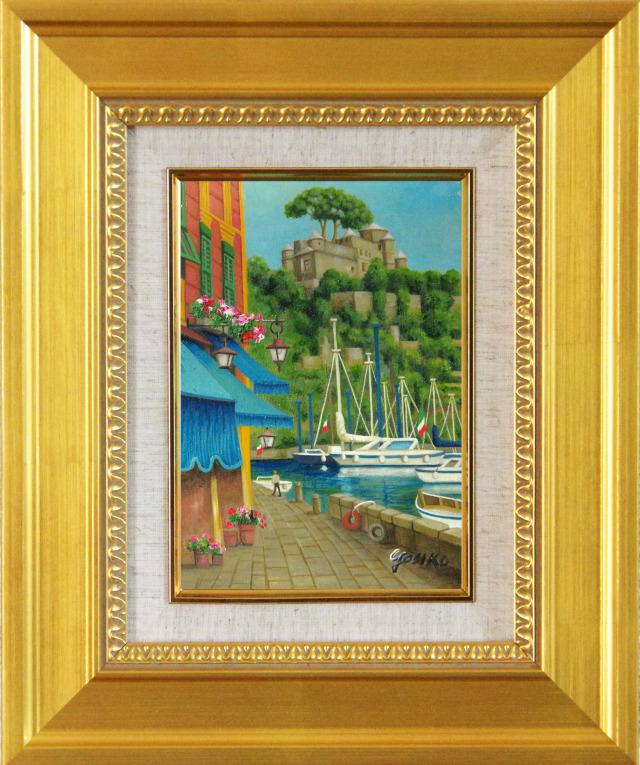 志村好子・イタリア風景画「PORTFINO」油彩SM・額寸341×410mm